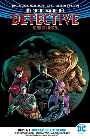 Вселенная DC Rebirth. Бэтмен. Книга 1. Восстание бэтменов