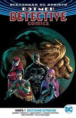 Комикс б/у (Near Mint). Вселенная DC Rebirth. Бэтмен. Книга 1. Восстание Бэтменов