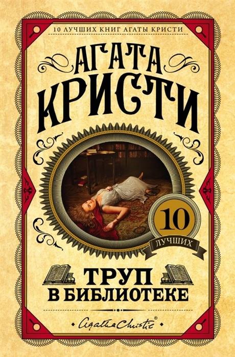 Kitab Труп в библиотеке   Кристи А.