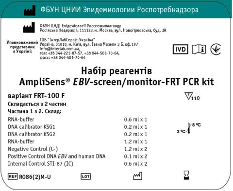 R086(2)M-U    Набір реагентів AmpliSens® EBV-screen/monitor-FRT PCR kit Модель: варiант FRT-100 F