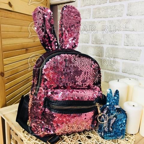 Рюкзак с пайетками и ушами зайца Розовый и брелок-ключница Зайка