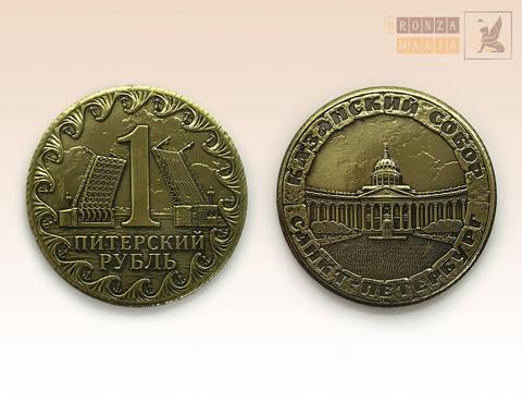 монета Питерский рубль - Казанский собор
