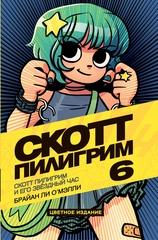 Комикс «Скотт Пилигрим и его звездный час. Том 6»