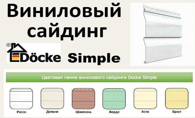 Виниловый сайдинг Docke (Simple)