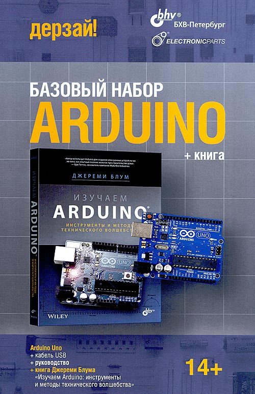Джереми блюма изучаем arduino книга скачать