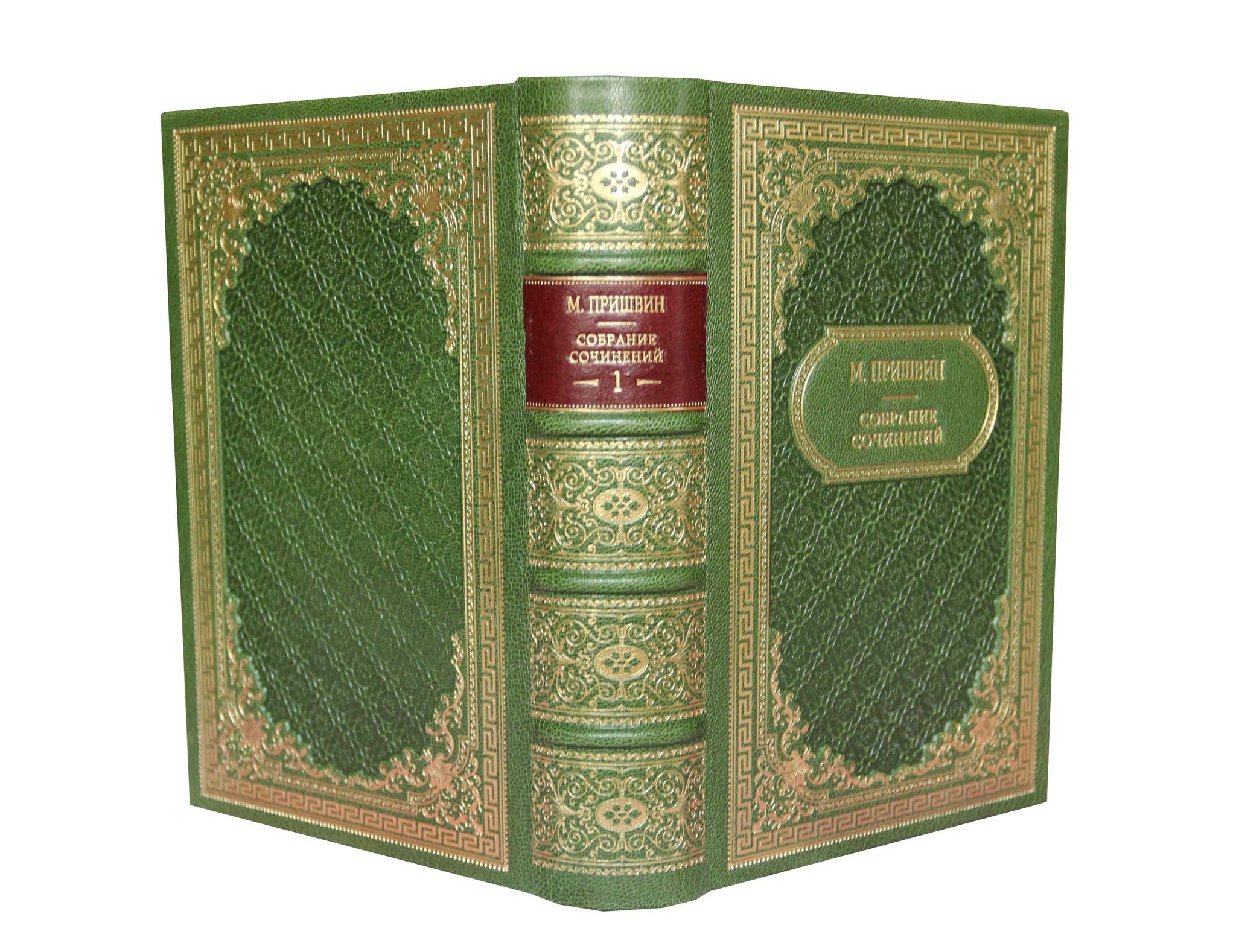 Пришвин М. Собрание сочинений в 8 томах