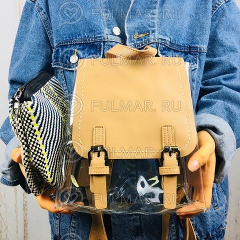 Рюкзак женский стильный прозрачный с мешочком внутри  Бежевый