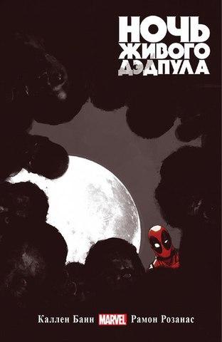 Комикс «Ночь живого Дэдпула»