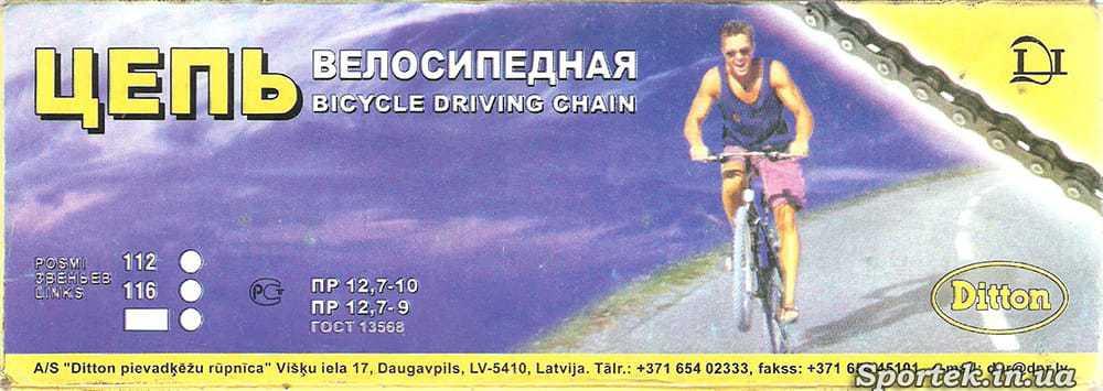 Упаковка велосипедной цепи для односкоростных велосипедов Ditton