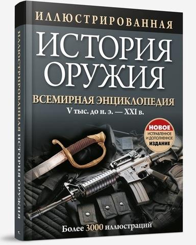 Фото Иллюстрированная история оружия