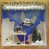 Melomane / Ледники (CD)