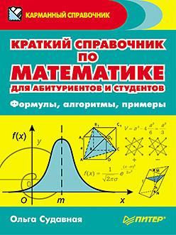 Краткий справочник по математике для абитуриентов и студентов. Формулы, алгоритмы, примеры цена 2017