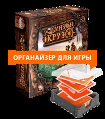 Органайзер Meeple House UTS: Сетап для игры Робинзон Крузо. Приключения на таинственном острове