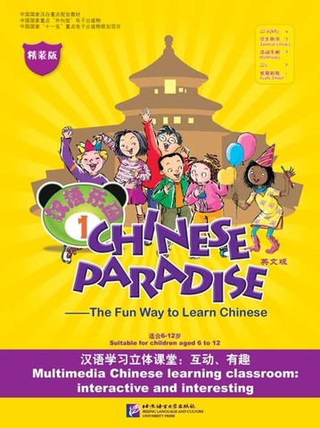 CHINESE PARADISE - The Fun Way To Learn Chinese (English Edition) vol.1 - CD-ROM