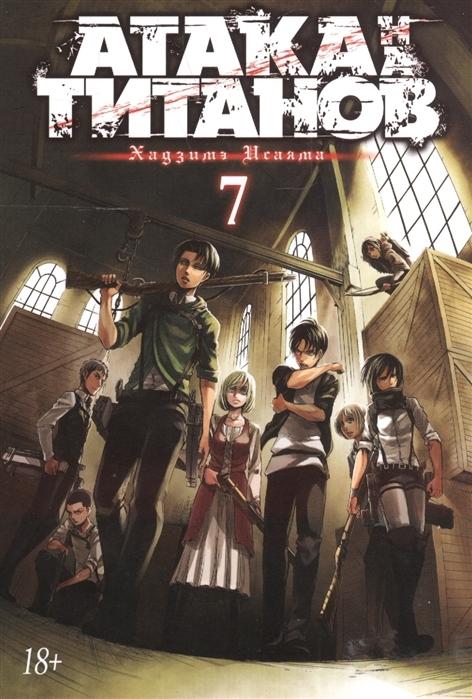 Kitab Атака на Титанов. Книга 7 | Исаяма Х.