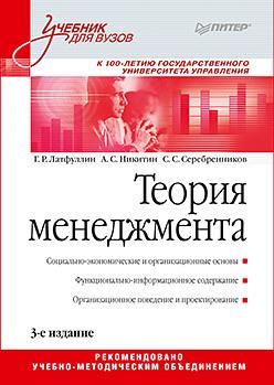 Теория менеджмента: Учебник для вузов. 3-е издание