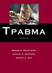 Травма. Том 2 (руководство в трех томах)