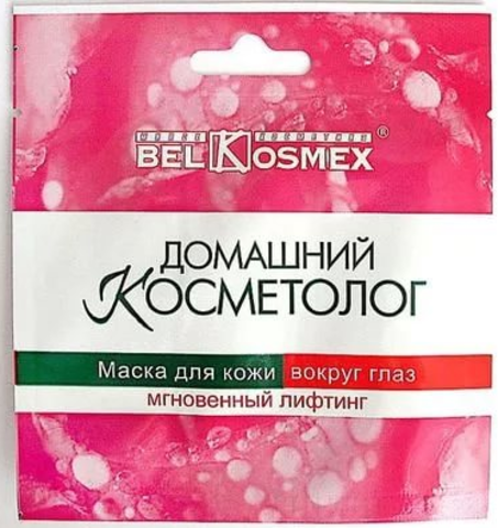BelKosmex  ДОМАШНИЙ КОСМЕТОЛОГ Маска д/кожи вокруг глаз мгновен.лифтинг 3г