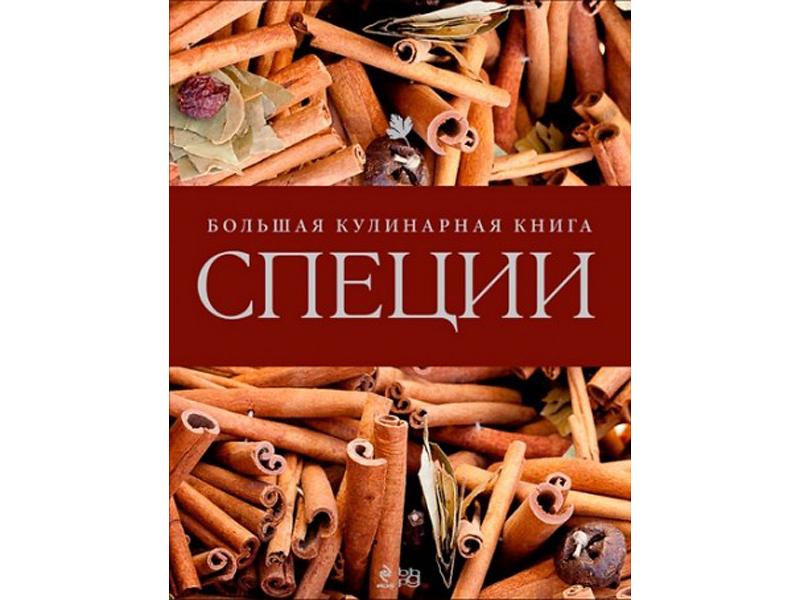 Литература Специи. Большая кулинарная книга 1.png