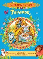 Теремок. Сказки (3 любимых сказки)