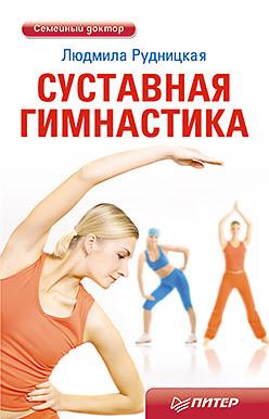 цены Суставная гимнастика 628234c9ad528