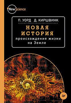 Новая история происхождения жизни на Земле п уорд д киршвинк новая история происхождения жизни на земле isbn 978 5 496 02014 5