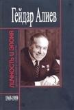 Гейдар Алиев. Личность и эпоха.Том 6.Книга 1