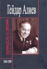 Гейдар Алиев. Личность и эпоха.Том 5