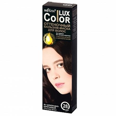 Белита  Color Lux Оттеночный бальзам-маска для волос тон 28 шоколадно-коричневый 100мл