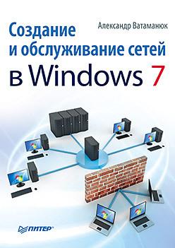 Создание и обслуживание сетей в Windows 7 ноутбук и windows 7