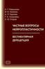 Частные вопросы нейропластичности. Вестибулярная дерецепция  //   А. Г. Нарышкин, И. В. Галанин, А. Л. Горелик, Т. А. Скоромец, А. Ю. Егоров.