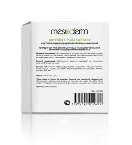 Коктейль для мезотерапии моделирующий антицеллюлитный Mesoderm, 10*5 мл.