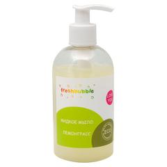 Жидкое мыло Лемонграсс, 300мл ТМ FreshBubble