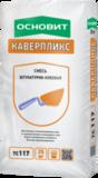 ОСНОВИТ КАВЕРПЛИКС Т-117 ( TC117) Штукатурно-клеевая смесь 25кг