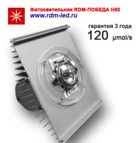 Партия 2 штуки / Фитооблучатель RDM-ПОБЕДА Н50 ГИБРИД