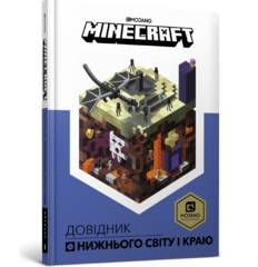 Minecraft Довідник Нижнього світу і Краю