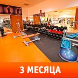 Корпоративная карта на 3 месяца в Orange Fitness Сокольники (mss)