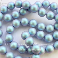 5810 Хрустальный жемчуг Сваровски Crystal Iridescent Light Blue круглый 12 мм