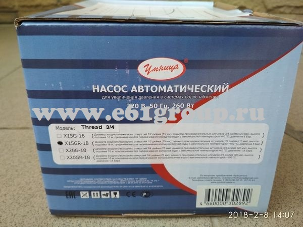 Насос Vodotok (XinWilo) для подкачки X15GR-18, гор. и хол.вода, 1,8 бар интернет магазин