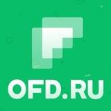 ОФД.РУ