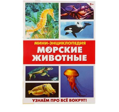 071-0115 Мини-энциклопедия «Морские животные», 20 страниц