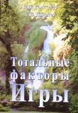 В.П. Гоч, С.В. Ширяев. Тотальные факторы Игры