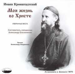всей России жизнь во христе иоанн кронштадтский читать для кроссфита
