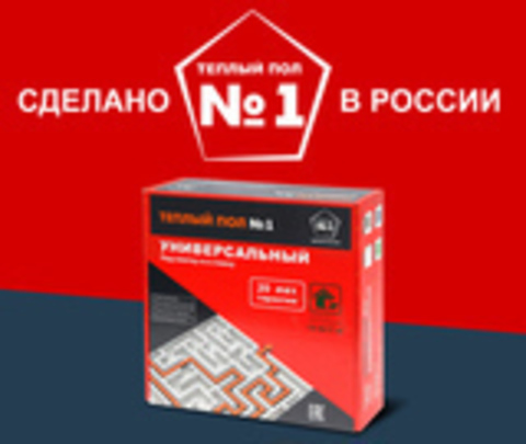 СТСП-143,0-2000  Теплый пол № 1