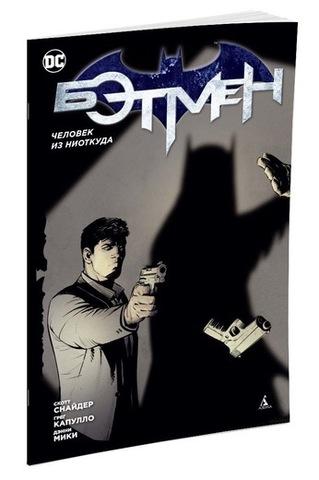 Фото Бэтмен. Человек из ниоткуда (1-й вариант). Сингл