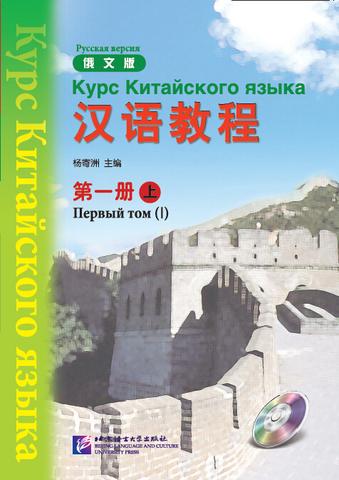 Курс Китайского языка. Первый том (I)