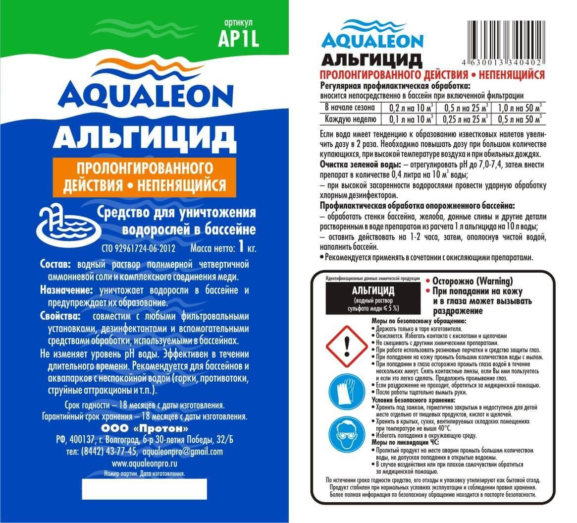 Aqualeon Альгицид пд непенящийся 1 кг