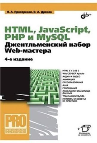 Профессиональная серия программирования. HTML, JavaScript, PHP и MySQL. Джентльменский набор Web-мастера. (4 изд.)