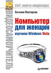 Видеосамоучитель. Компьютер для женщин. Изучаем Windows Vista (+CD)
