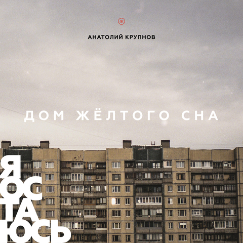Анатолий Крупнов – Дом жёлтого сна («Я остаюсь», часть 1. Новое сведение)